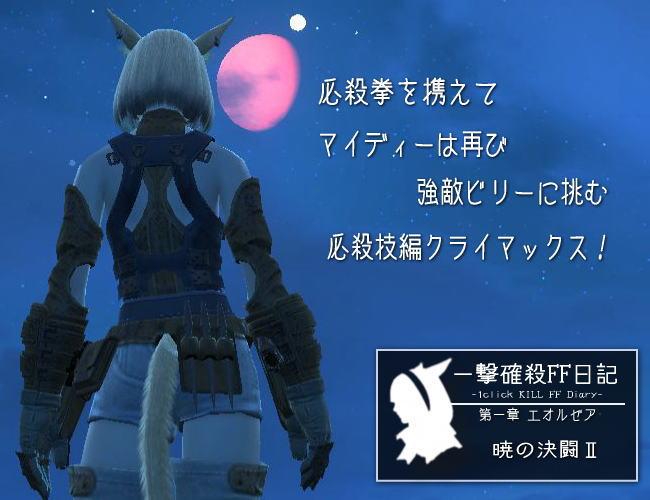 暁の決闘Ⅱ