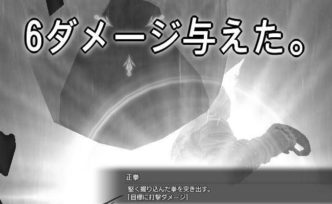 発見!ノートリアスモンスター!13