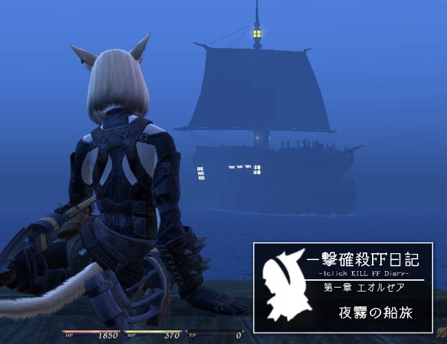 夜霧の船旅