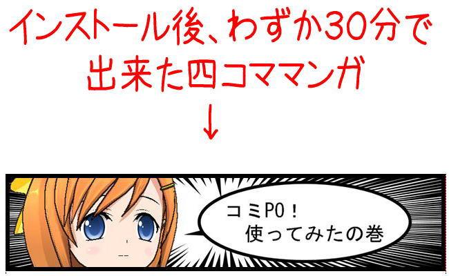 こみぽ13