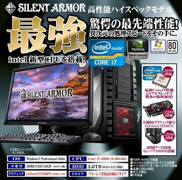 世界大会専用PC