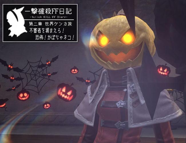 不審者を捕まえろ!恐怖!かぼちゃネコ!