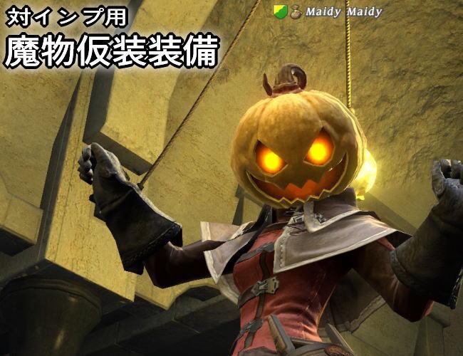 不審者を捕まえろ!恐怖!かぼちゃネコ!12