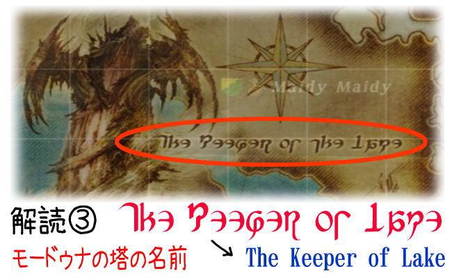 エオルゼア文字を読んでみよう!!9