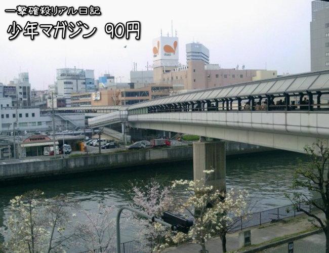 少年マガジン90円