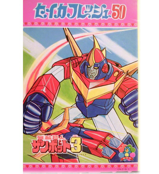 少年マガジン90円3