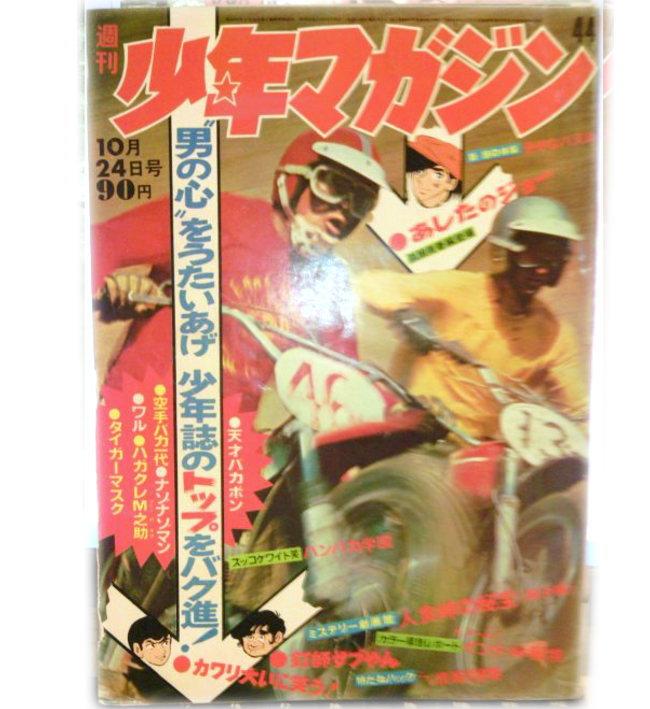 少年マガジン90円5