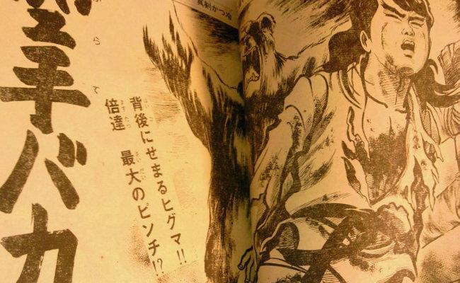 少年マガジン90円10