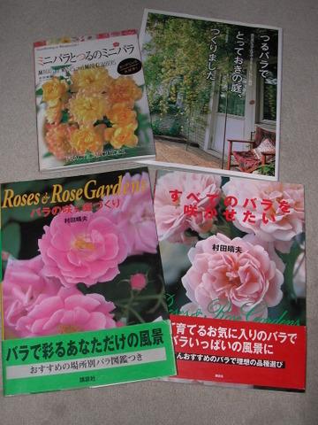 村田晴夫さんのバラの本