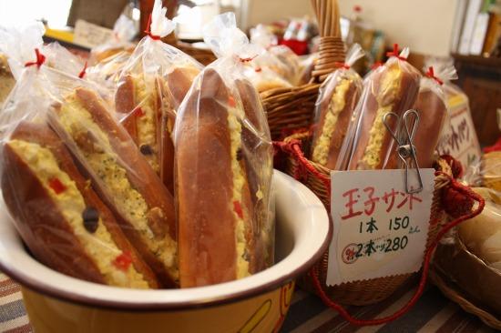 王様のパン パン3