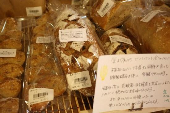 きまぐれパン1