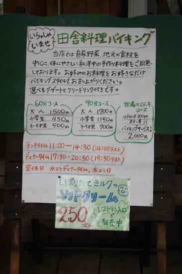 大草原の小さな家 (3)