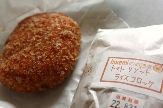 haremiさん3