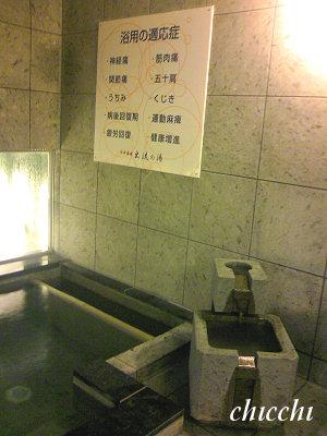 スーパーホテル小山9