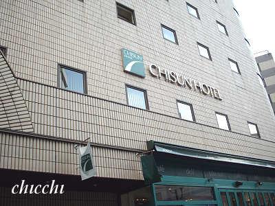 チサンホテル博多 1