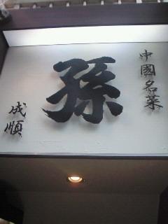 201002271246000孫さんの店