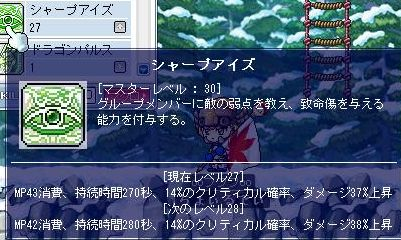 Maple0053_20081201001914.jpg