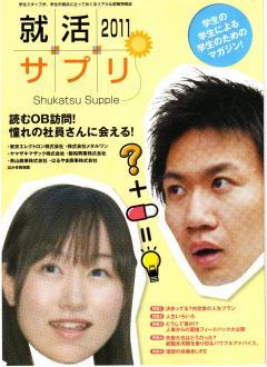 2011冊子表紙