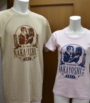 nakayoshi001.jpg