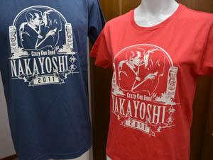 nakayoshi004.jpg