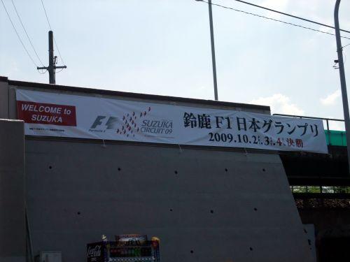 鈴鹿サーキット稲生駅前
