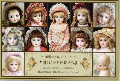 doll-2010_SP0000.jpg