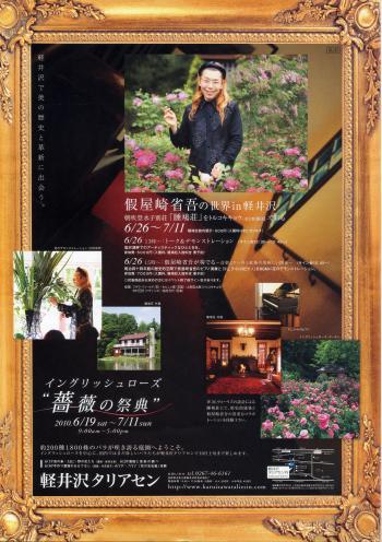 kariyazaki_convert_20100713101929.jpg