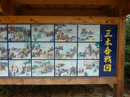 三木城縁起絵巻