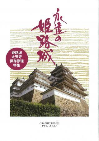 hyousi castle himeji