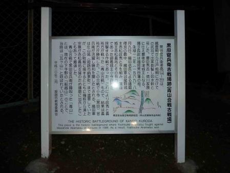 青山合戦跡