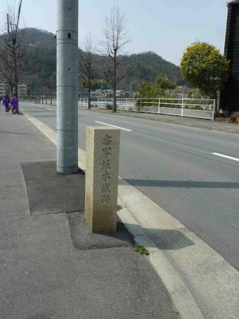 坂本城 石碑