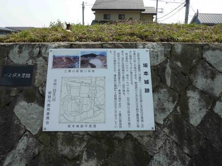 坂本城 説明
