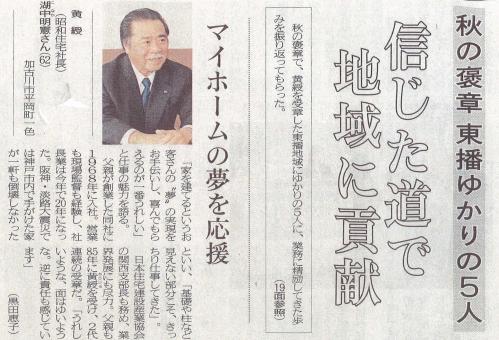 10.11.02_神戸新聞_社長黄綬褒章掲載
