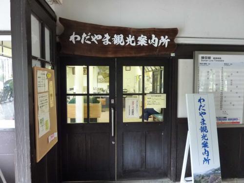 和田山観光案内所