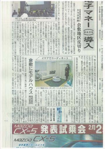 2012.2.25_山陽新聞掲載記事_ページ_1