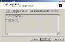 RF online オープンβテストクライアント