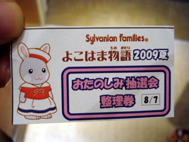no7_20090808201746.jpg