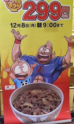 牛丼一つで80円・・・