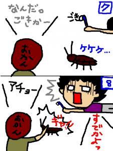 goki4.jpg