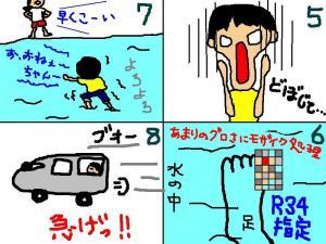 kamaitachi2.jpg