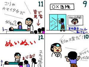 kamaitachi3.jpg