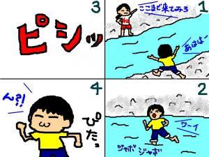 kamaitachi.jpg