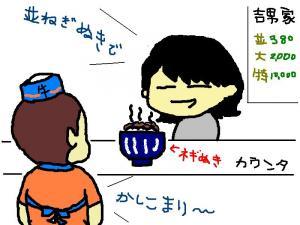 yoshio1.jpg