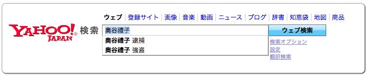 奥谷禮子検索結果