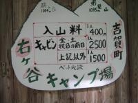 右ヶ谷キャンプ場-02