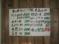 右ヶ谷キャンプ場-03