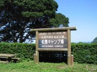 松島キャンプ場_04