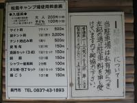 松島キャンプ場_26