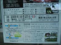 仙養ヶ原ふれあいの里キャンプ場_04