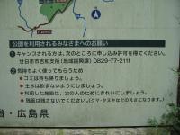 立野野営場-13